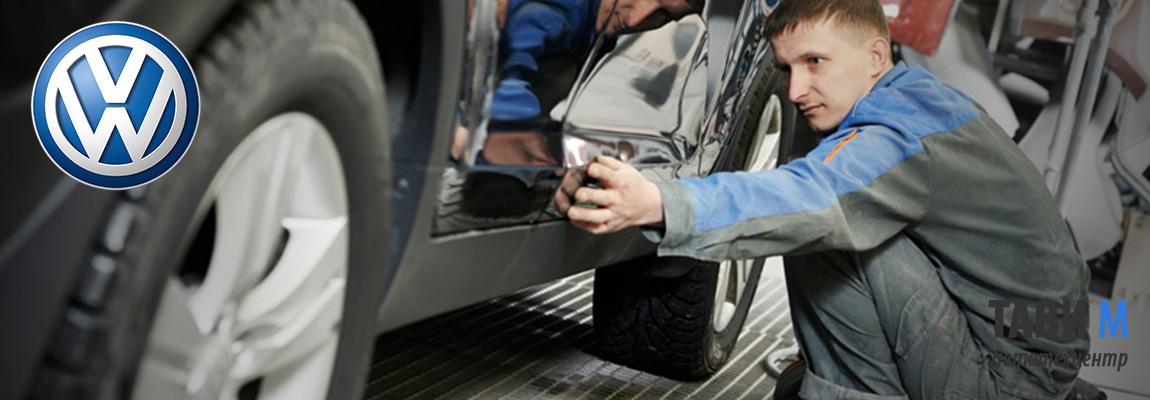 Кузовной ремонт автомобилей Volkswagen (Москва, ЦАО, ЗАО, Пресненский район)